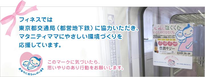 豊潤サジーと東京都交通局のコラボ企画